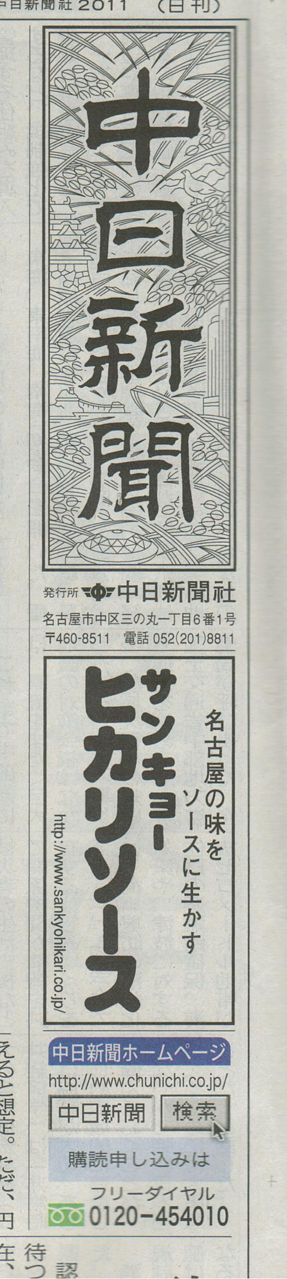 titre-journal-japon