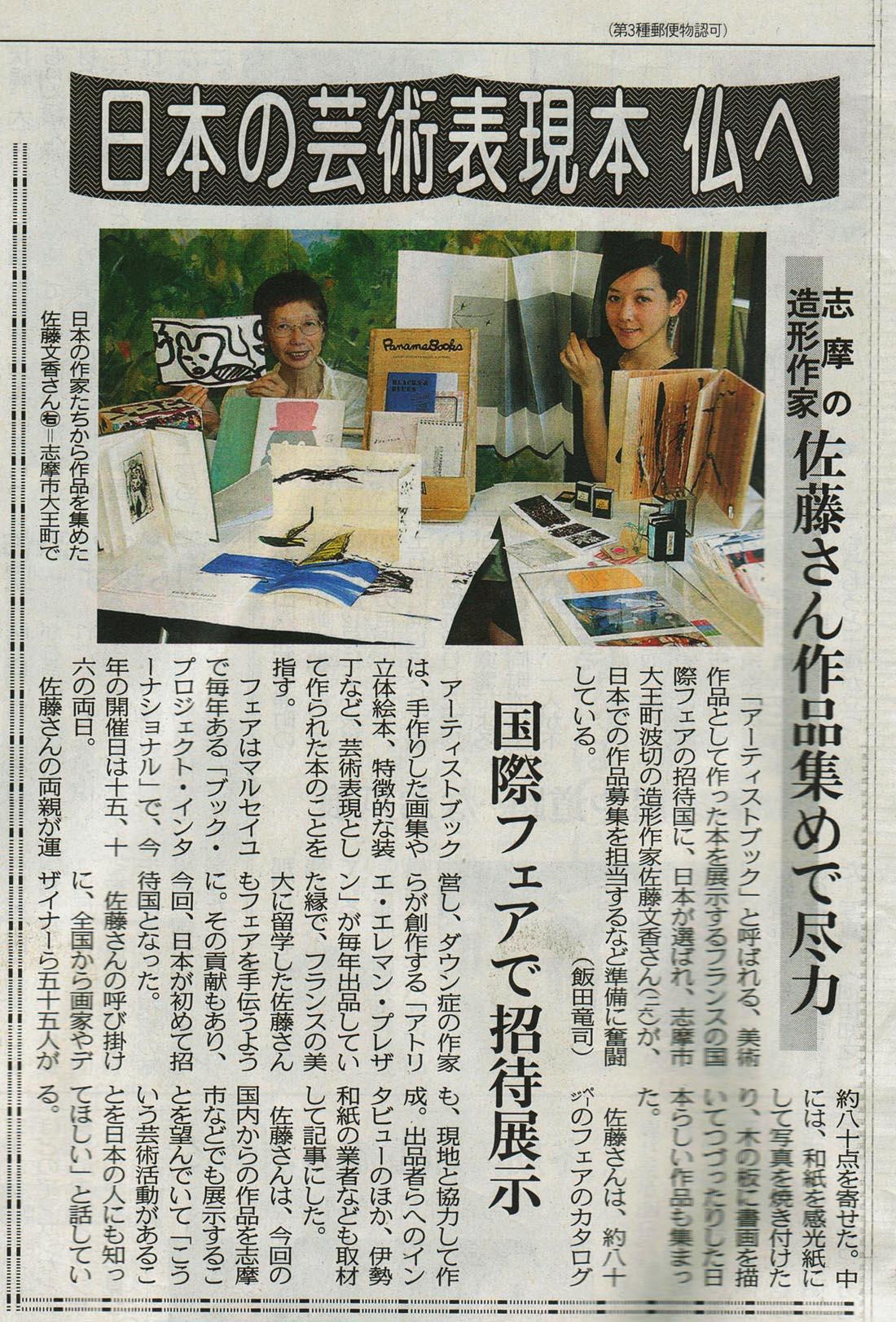 site-article journal-japon